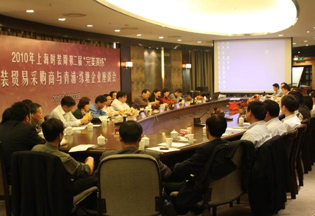 2010-10-23服装采购商与青浦练塘针织企业座谈会