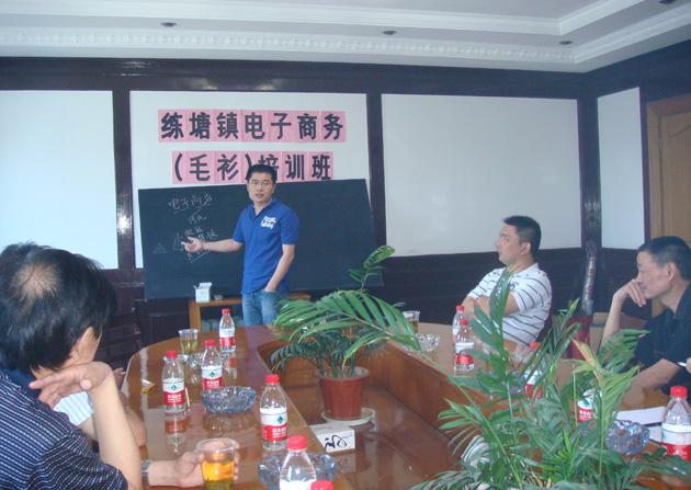 练塘镇电子商务培训