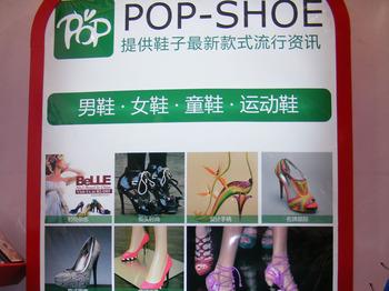POP-SHOE标志