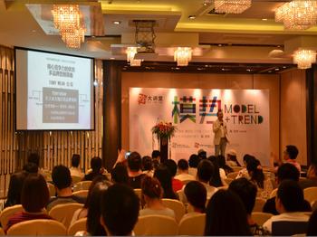 原夏姿陈设计总监黄浩然先生带来企业成功模型